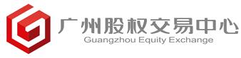 广州股权交易中心